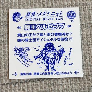 【メガテン】真性・メガテニストシール 「魔王ベルゼブブ」