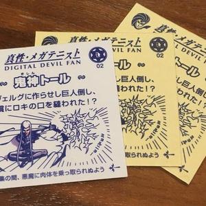 【メガテン】真性・メガテニストシール 「鬼神トール」