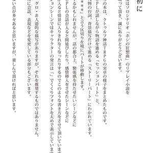 【CoC】ホシの狂想曲 序【リプレイ小説】