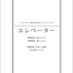 【CoC】エレベーター【ソロシナリオ】