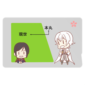 【刀剣乱舞】鶴丸と薬研のICカードステッカー