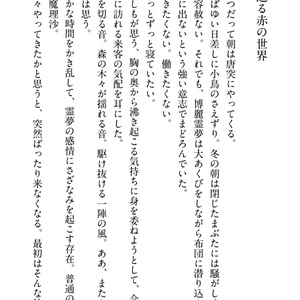 ロマンチカ・クロニカ I(幻想郷中心総集編)