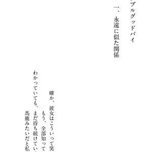 ロマンチカ・クロニカ II(秘封倶楽部中心総集編)