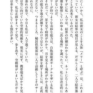 ラブライクトゥルー(無料版有)