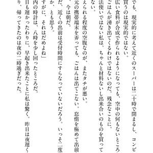 幻想と君のしあわせごはん(無料版有)