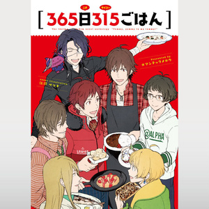 365日315ごはん(DL版)