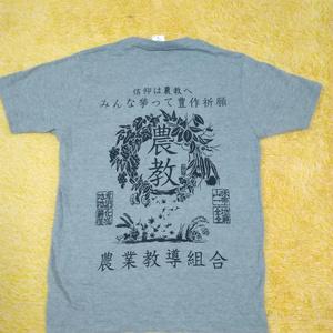 農業教導組合Tシャツ