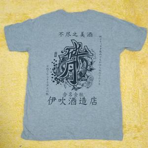 合名会社伊吹酒造店Tシャツ