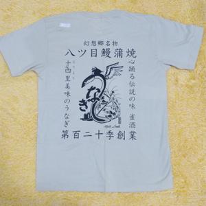 みすちー八目鰻屋台Tシャツ