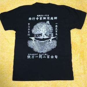 西行寺家御用庭師 魂魄造園Tシャツ