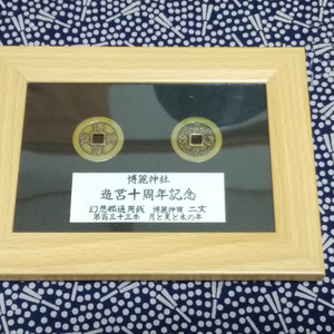 博麗神宝 博麗神社造営(再建)10周年記念 額装版
