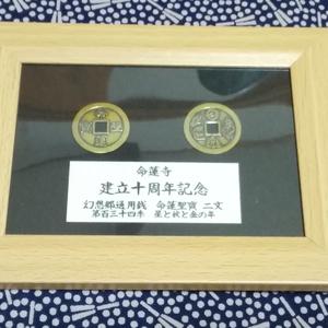 命蓮聖宝 命蓮寺建立十周年記念 額装版