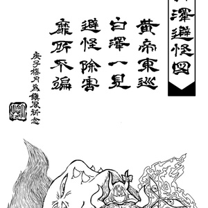 白澤避怪図 試作量産版(同梱可能物注意)