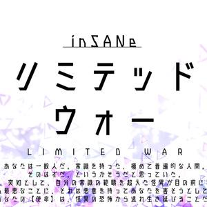 【インセインシナリオ】リミテッドウォー