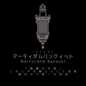 【インセインシナリオ】マーティダムバンクィット