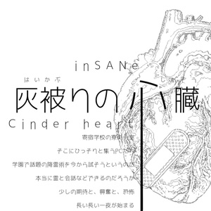 【インセインシナリオ】灰被りの心臓