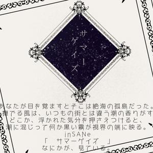 【インセインシナリオ】サマーゲイズ