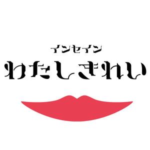 【インセインシナリオ】わたしきれい