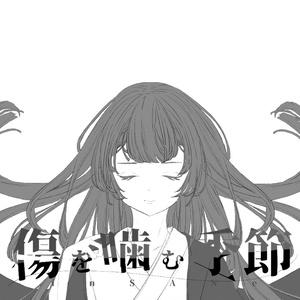 【インセインシナリオ】傷を噛む季節