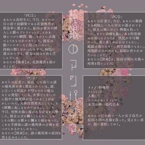 【インセイン】純銀のアンパイア