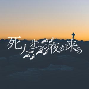 【インセイン】死人歩きの夜が来る