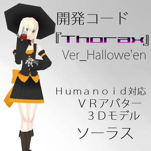 【別売版】オリジナル3Dモデル「ソーラス」Ver Hallowe'en