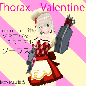 【別売版】オリジナル3Dモデル「ソーラス」Ver Valentine