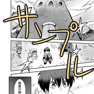 【完売】Libra Chapter,12 少年は未来を誓う