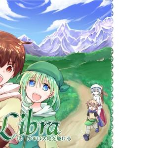Libra 総集編② 少年は大地を駆ける