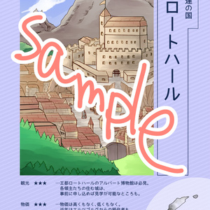 Libra World Guide Book