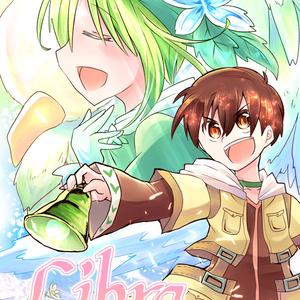 【完売】Libra Chapter,13 春を呼ぶ者