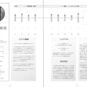 クトゥルフ神話TRPGシナリオ【2人の名探偵】