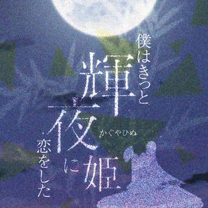 クトゥルフ神話TRPG第6版シナリオ【僕はきっと輝夜姫に恋をした】