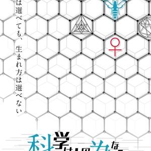 クトゥルフ神話TRPGシナリオ【科学は人の為ならず】