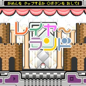 【タブレット推奨】レイヤーランド for Android