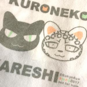 クロネコ彼氏 ヒョウ&クロネコぬいぐるみマスコット