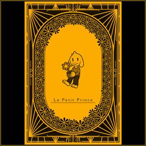 Le Petit Prince -わたしのおうじさま-