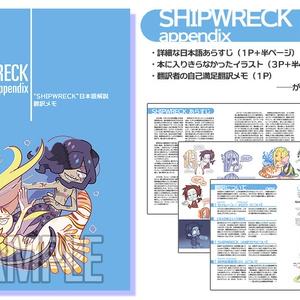 Zhampyさん作 「SHIPWRECK」(全編英語)+日本語での解説小冊子