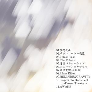 2ndAlbum「昼想夜夢」舞風ホタル