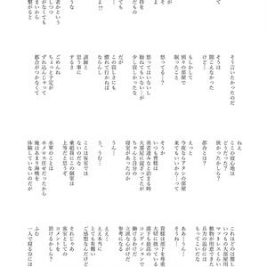 「シルビア号にて」(コピー本)