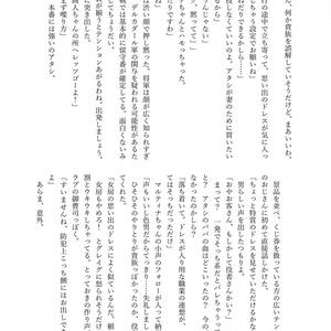 「マルスとマリア」(コピー本)