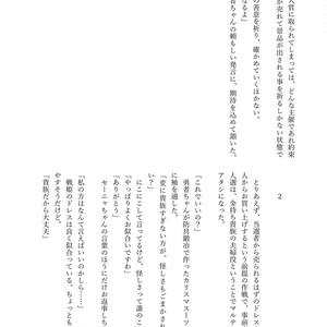 「マルスとマリア」(pdf版DL)