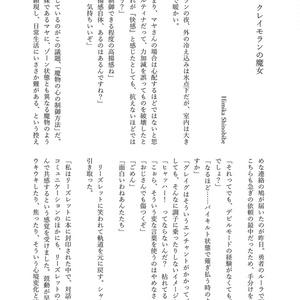 「クレイモランの魔女」(コピー本)