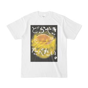 どら焼きたべたい人の為のTシャツ