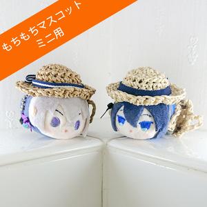 もちもちマスコットミニ用 麦わら風帽子(お出かけバッグおまけ付き)
