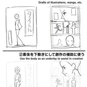 アニメ私塾素体集①200体収録基礎ポーズ編