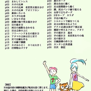 【アニメ私塾の教科書】コミケ92ver-pdfファイル
