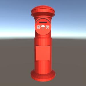 【3Dモデル】郵便ポスト(円柱状)