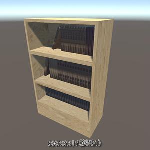 【3Dモデル】本棚