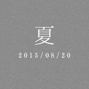 夏 2015/08/20
